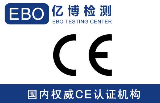 粉碎机CE认证