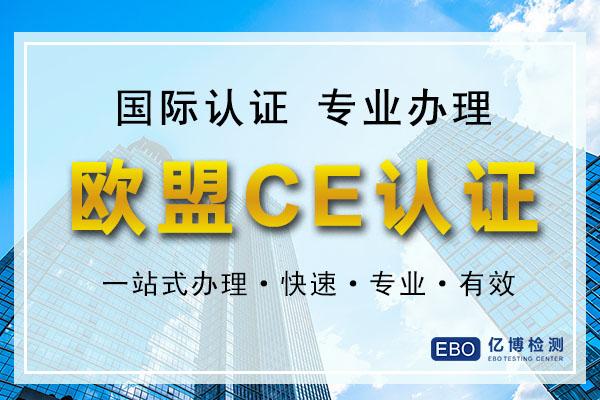 收缩机CE认证