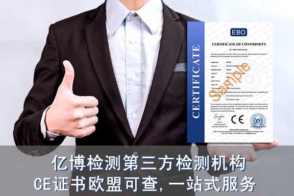 发电机组CE认证