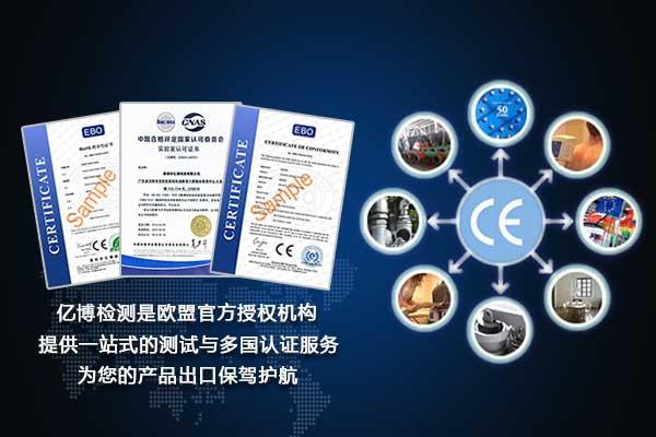 射灯CE认证办理费用